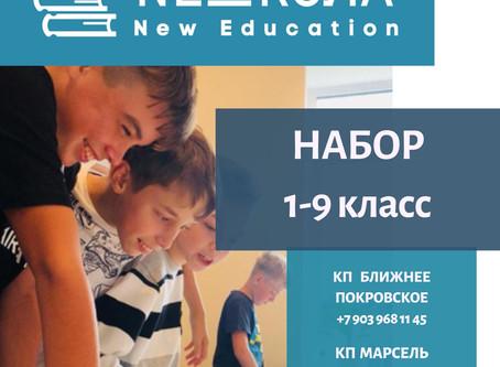 Вы ищете альтернативную школу?