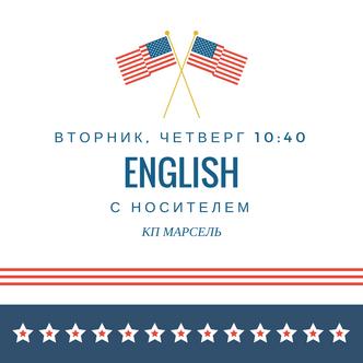 Английский язык с носителем!