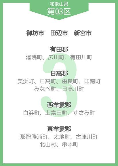 28 和歌山県 小選挙区_page-0003.jpg