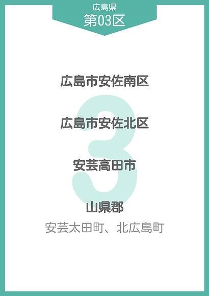 34 広島県 小選挙区_page-0003.jpg