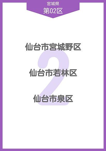 04  宮城 小選挙区_page-0002.jpg