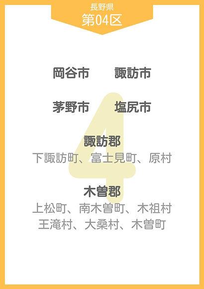 19 長野県 小選挙区_page-0004.jpg