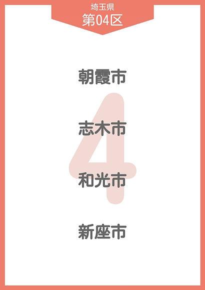 11 埼玉県 小選挙区_page-0004.jpg