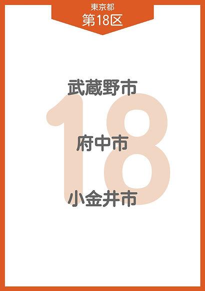 15 東京都 小選挙区 _page-0020.jpg