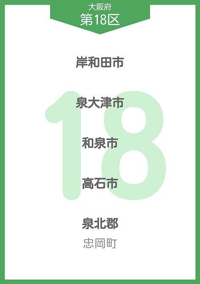 29 大阪府 小選挙区_page-0018.jpg