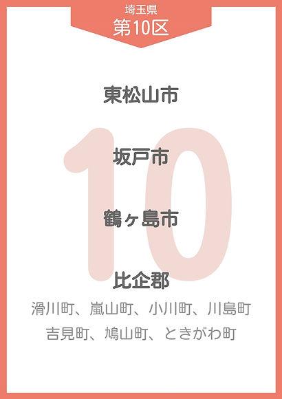 11 埼玉県 小選挙区_page-0010.jpg