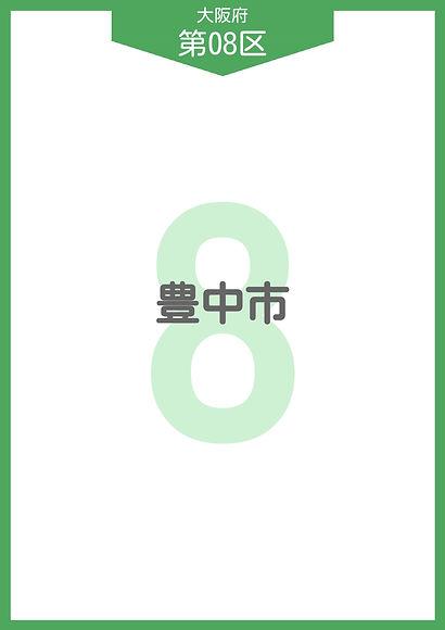 29 大阪府 小選挙区_page-0008.jpg
