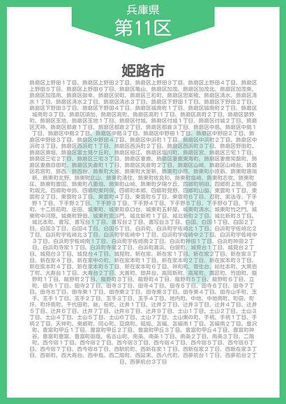 30 兵庫県 小選挙区_page-0013.jpg