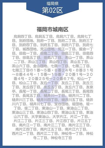 40 福岡県 小選挙区_page-0003.jpg