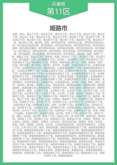30 兵庫県 小選挙区_page-0012.jpg