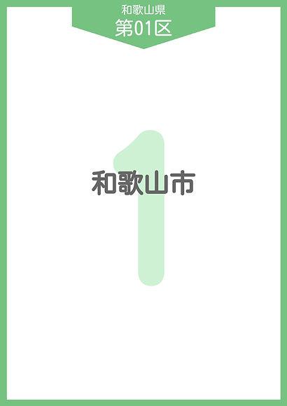 28 和歌山県 小選挙区_page-0001.jpg