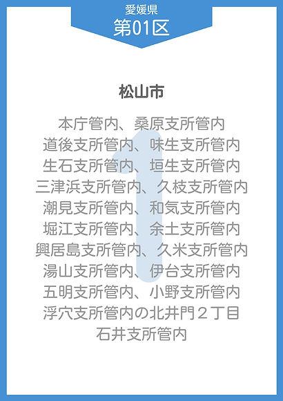 39 愛媛県 小選挙区_page-0001.jpg