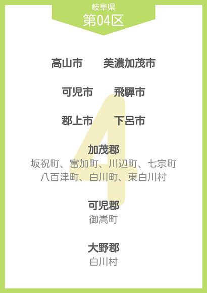 23 岐阜県 小選挙区_page-0004.jpg