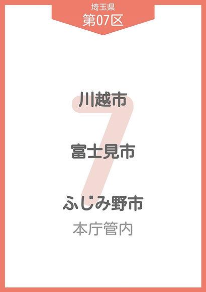 11 埼玉県 小選挙区_page-0007.jpg