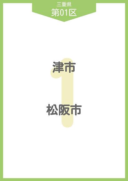 24 三重県 小選挙区_page-0001.jpg