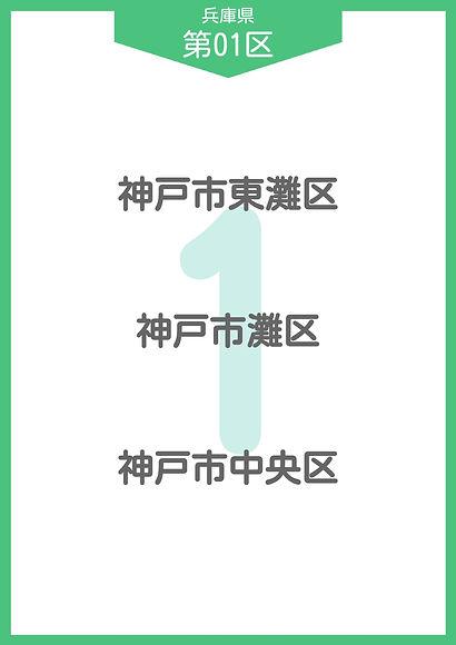 30 兵庫県 小選挙区_page-0001.jpg