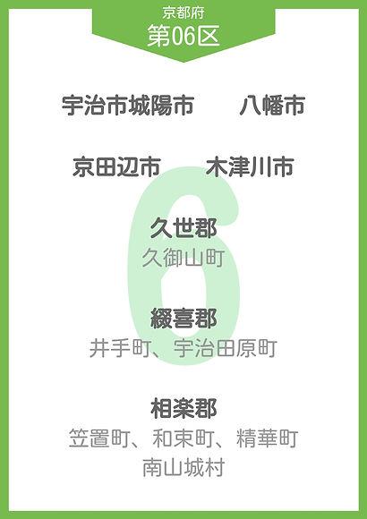 26 京都府 小選挙区_page-0006.jpg