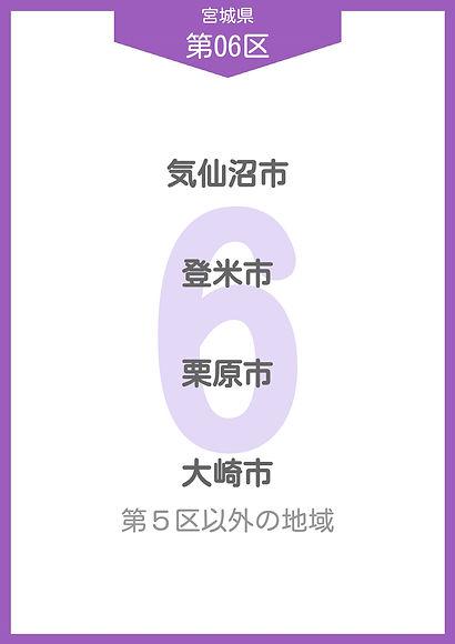 04  宮城 小選挙区_page-0006.jpg
