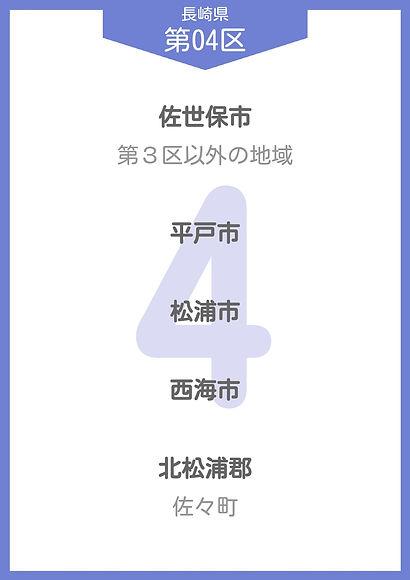42 長崎県 小選挙区_page-0004.jpg