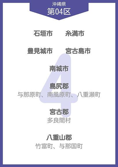 47 沖縄県 小選挙区_page-0004.jpg