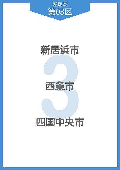 39 愛媛県 小選挙区_page-0003.jpg