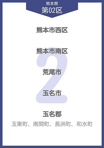 43 熊本県 小選挙区_page-0002.jpg