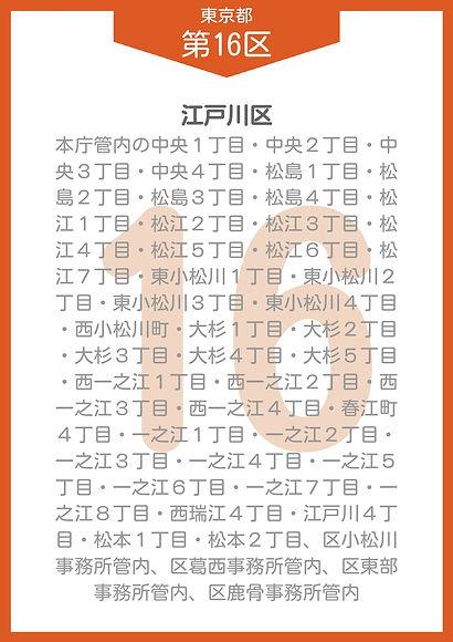15 東京都 小選挙区 _page-0018.jpg