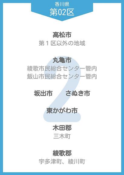 37 香川県 小選挙区_page-0002.jpg