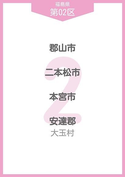 07 福島県 小選挙区_page-0002.jpg