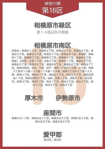 13 神奈川県 小選挙区_page-0016.jpg
