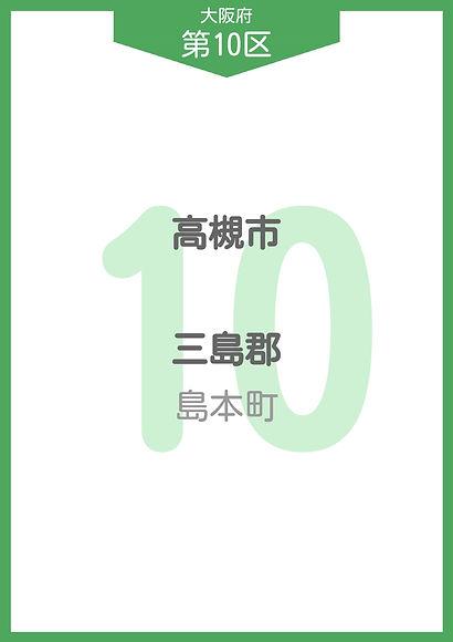 29 大阪府 小選挙区_page-0010.jpg