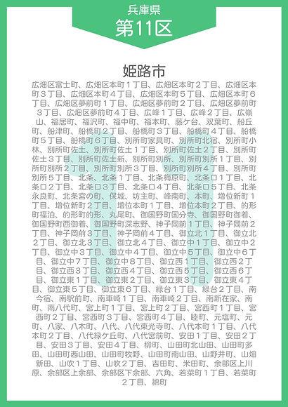 30 兵庫県 小選挙区_page-0015.jpg