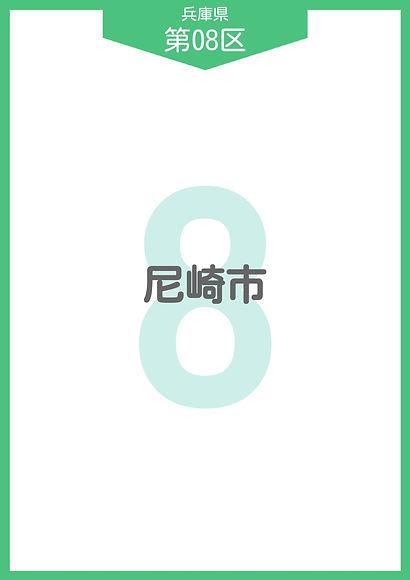 30 兵庫県 小選挙区_page-0009.jpg