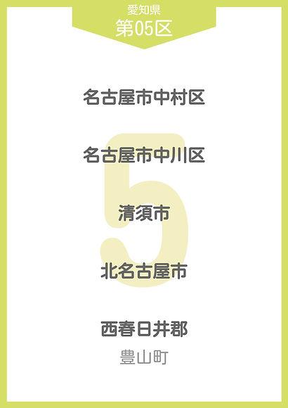 22 愛知県 小選挙区_page-0005.jpg