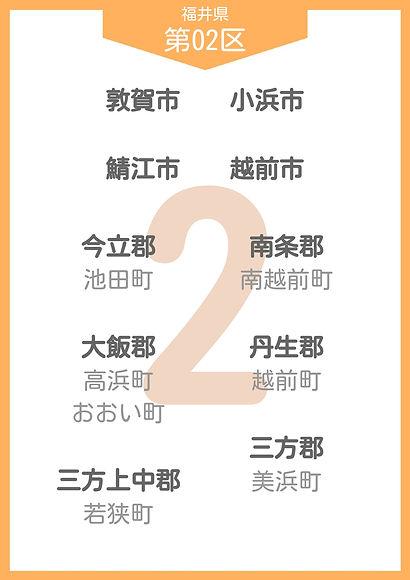 18 福井県 小選挙区_page-0002.jpg