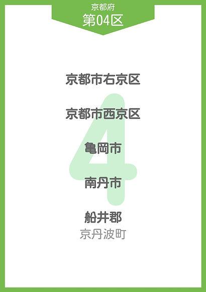 26 京都府 小選挙区_page-0004.jpg