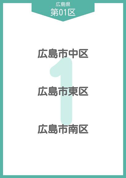 34 広島県 小選挙区_page-0001.jpg