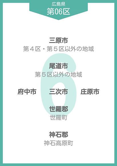 34 広島県 小選挙区_page-0006.jpg
