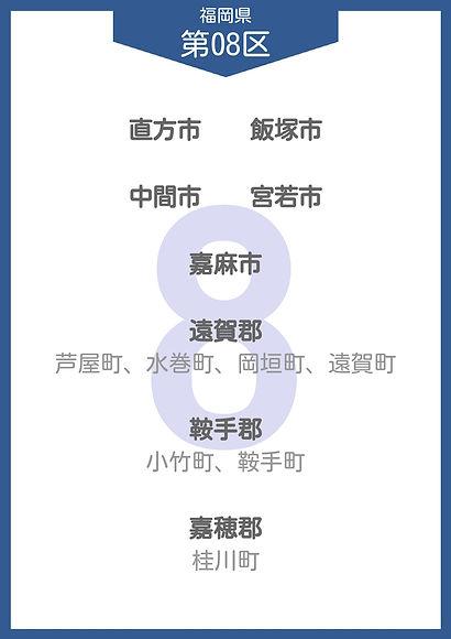 40 福岡県 小選挙区_page-0009.jpg