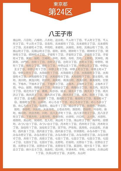 15 東京都 小選挙区 _page-0026.jpg