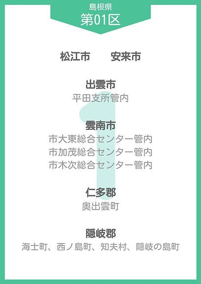 32 島根県 小選挙区_page-0001.jpg