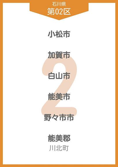 17 石川県 小選挙区_page-0002.jpg