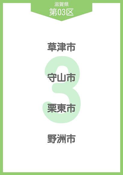 25 滋賀県 小選挙区_page-0003.jpg