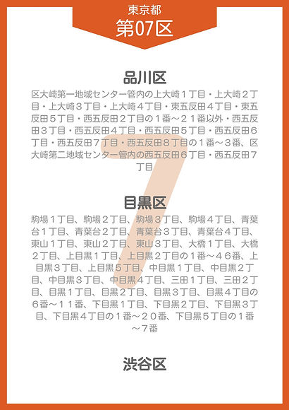 15 東京都 小選挙区 _page-0008.jpg