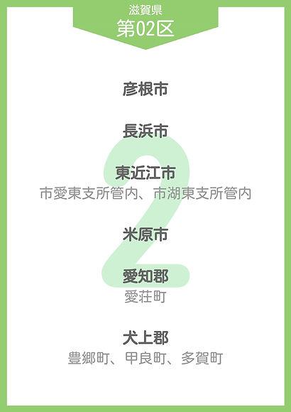 25 滋賀県 小選挙区_page-0002.jpg