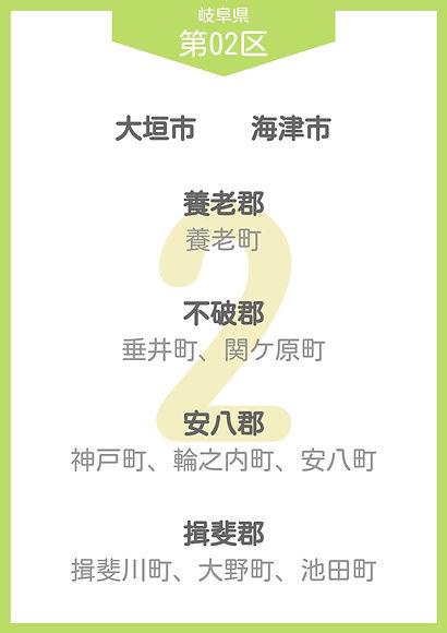 23 岐阜県 小選挙区_page-0002.jpg