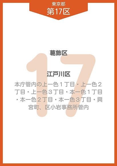 15 東京都 小選挙区 _page-0019.jpg