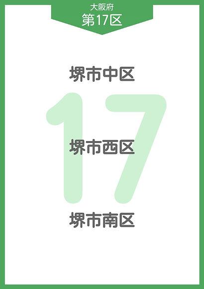 29 大阪府 小選挙区_page-0017.jpg