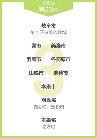 23 岐阜県 小選挙区_page-0003.jpg