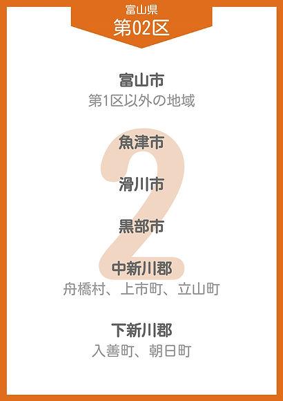 16 富山県 小選挙区_page-0005.jpg